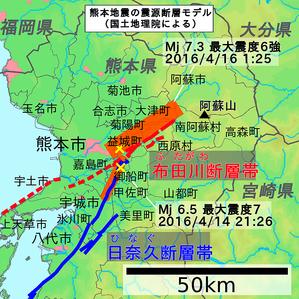 2016_kumamoto_earthquake_focal_area